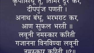 Marathi Song Gajaananaa Vinavinyaa