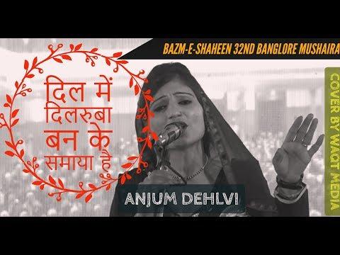 दिल में दिलरुबा बन के समाया है  Anjum Dehlvi  32nd Banglore Mushaira Al Haaj Baba ji