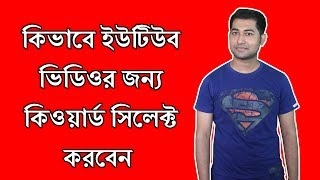 How to Keyword Research For Your YouTube Videos Bangla Tutorial