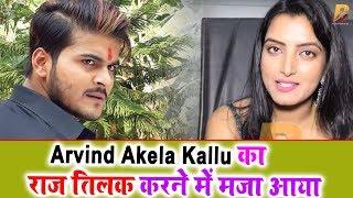 Exclusive Interview Arvind Akela Kallu का राज तिलक करने में मज़ा आया सोनालिका प्रशाद