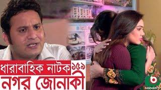 Bangla funny Natok   Nagar Jonaki   EP - 159   Raisul Islam Asad, Intekhab Dinar, Jenny