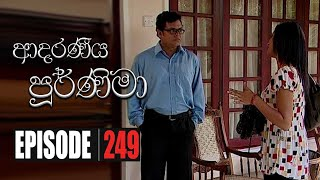 Adaraniya Purnima | Episode 249 18th July 2020 Thumbnail