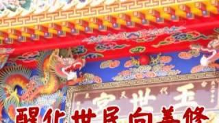玉世宮道歌榮華富貴莫強求台東代天玉世宮位於台東市成都南路.520巷21號...