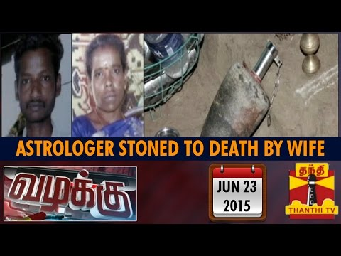 Vazhakku (Crime Story) : Astrologer Stoned to Death by Wife over Extramarital Affair (23/6/15)