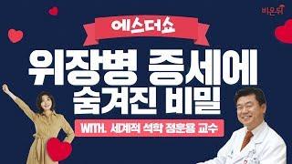 [에스더쇼] 위장병 증세에 숨겨진 비밀 (with 정훈용 교수)