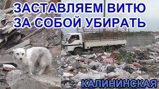 Ай да Витя, Ай да МОЛОДЕЦ !!  Калининская  Краснодарский край