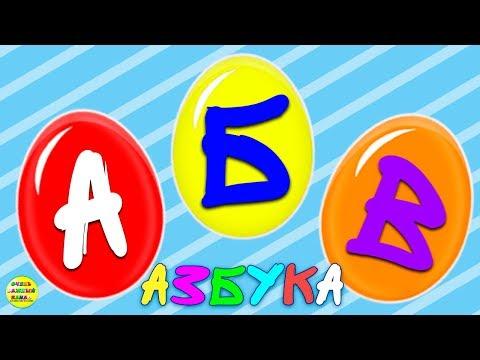 Новая азбука для малышей: А, Б, В. Развивающие мультики для детей