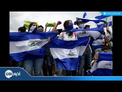 الأمم المتحدة تحذر نيكاراغوا من -قمع- المعارضة  - 12:22-2018 / 8 / 10