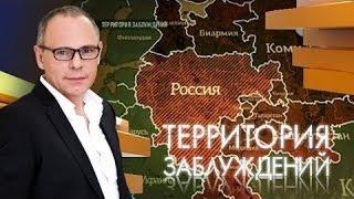Территория заблуждений с Игорем Прокопенко 11.03.2017