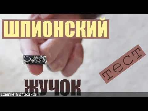 Подслушивающее устройство жучок купить на алиэкспресс