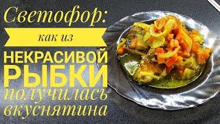 Светофор: Скумбрия с овощами// Что получилось из непрезентабельной рыбки
