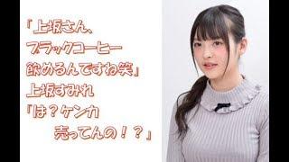 【声優】「上坂さん、ブラックコーヒー飲めるんですね笑」上坂すみれ「は?ケンカ売ってんの!?」 上坂すみれ 検索動画 16