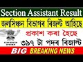 Assam Irrigation section assistant result out/Assam irrigation section assistant result 2020