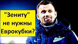 Зениту не нужны Еврокубки Позорное интервью Семака