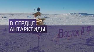 Экскурсия по станции Восток ч3