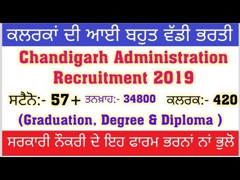 Chandigarh Administration Clerk Recruitment 2019 477 Clerk Steno Typist