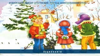 Аудиокниги. Виктор Драгунский. Рассказ Заколдованная буква