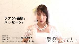 春の劇場32 日本劇作家協会プログラム OFFICE SHIKA PRODUCE 「親愛なら...