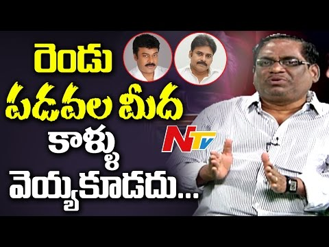 Relangi Narasimha Rao Comment on Chiranjeevi & PawanKalyan For Entering Politics || NTV