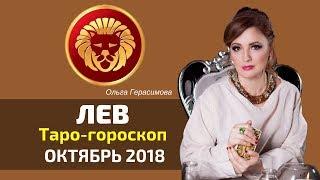 ♌Таро - гороскоп на октябрь|Лев|Ольга Герасимова
