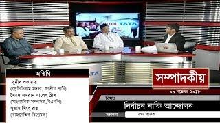 নির্বাচন নাকি আন্দোলন  | সম্পাদকীয় | ০৯ নভেম্বর ২০১৮ | SOMPADOKIO | TALK SHOW | Latest News
