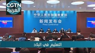 وزارة التعليم الصينية تصدر تقريرا عن تطور التعليم في البلاد