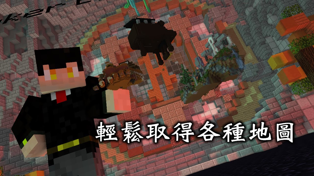 《教學》下載伺服器地圖?!--- 【Minecraft】 - YouTube
