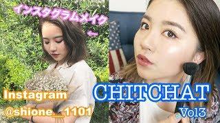 CHITCHAT!Vol.3!インスタグラムのメイク♡ thumbnail