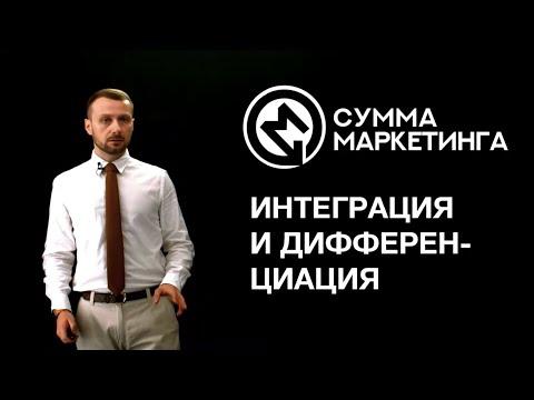 «Сумма маркетинга»: Интеграция и дифференциация
