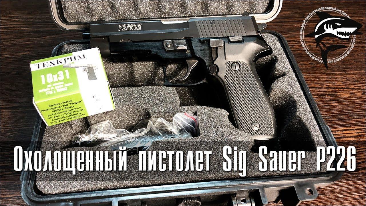 охолощенный пистолет sig sauer p226
