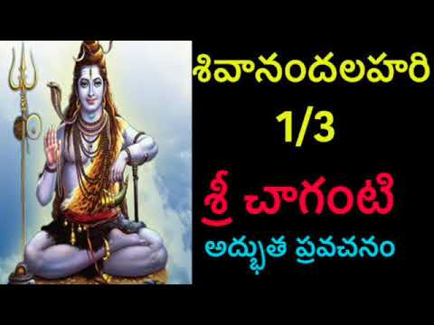 Sivananda Lahari Telugu Pdf With Meaning