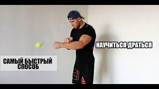 Как научиться драться с помощью стакана воды и теннисного мяча?
