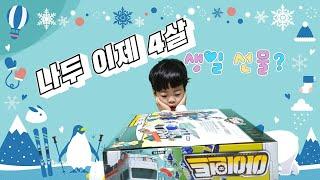 리한이 4살이 되었어요. 딱 만3세 남아. 생일 축하해…
