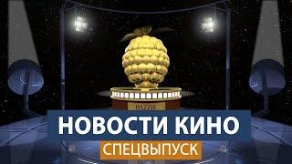 Победители премии Золотая малина 2017