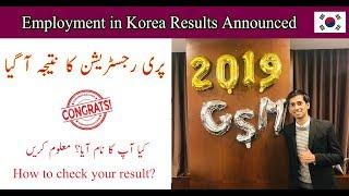 korea-oec-jobs-result-announced-how-to-check