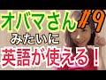 【英語勉強】英会話フレーズを一緒に練習できる動画 #9