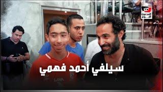 أحمد فهمي ونادر شوقي يخطفان الأنظار في مباراة تتويج الأهلي بالدوري الـ٤١