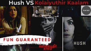 Hush vs Kolaiyuthir Kaalam Review + Comparison | Kolaiyuthir Kaalam Movie Ultimate Troll by Film Box