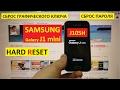 Hard reset Samsung J1 mini Сброс графического ключа Samsung j1 mini J105H