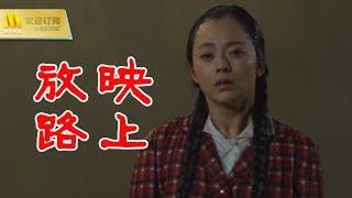 【1080P Full Movie】《放映路上》重温中国电影发展的萧条及复苏的冰火两重天局面(王嘉 / 刘青 主演)