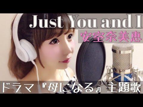 安室奈美恵/JustYou and I『母になる』ドラマ主題歌-cover【フル歌詞付き】