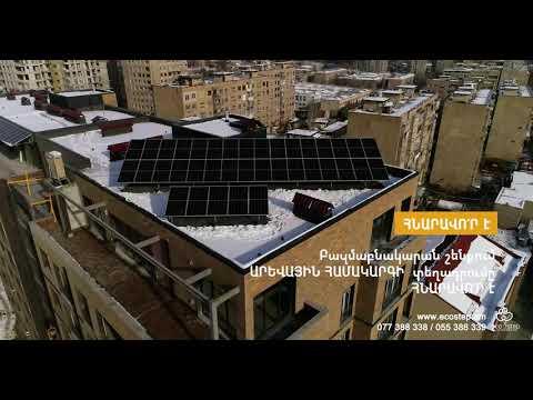 ԷԿՈ ՍՏԵՊ - ԱՐԵՎԱՅԻՆ ԷՆԵՐԳԻԱՅԻ ԼՈՒԾՈՒՄՆԵՐ|ECO STEP - SOLAR ENERGY SOLUTIONS|ЭКО СТЕП