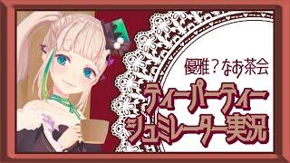 【 愛守ノユリ 】優雅なお茶会?【 Tea Party Simulator 2015™ 】