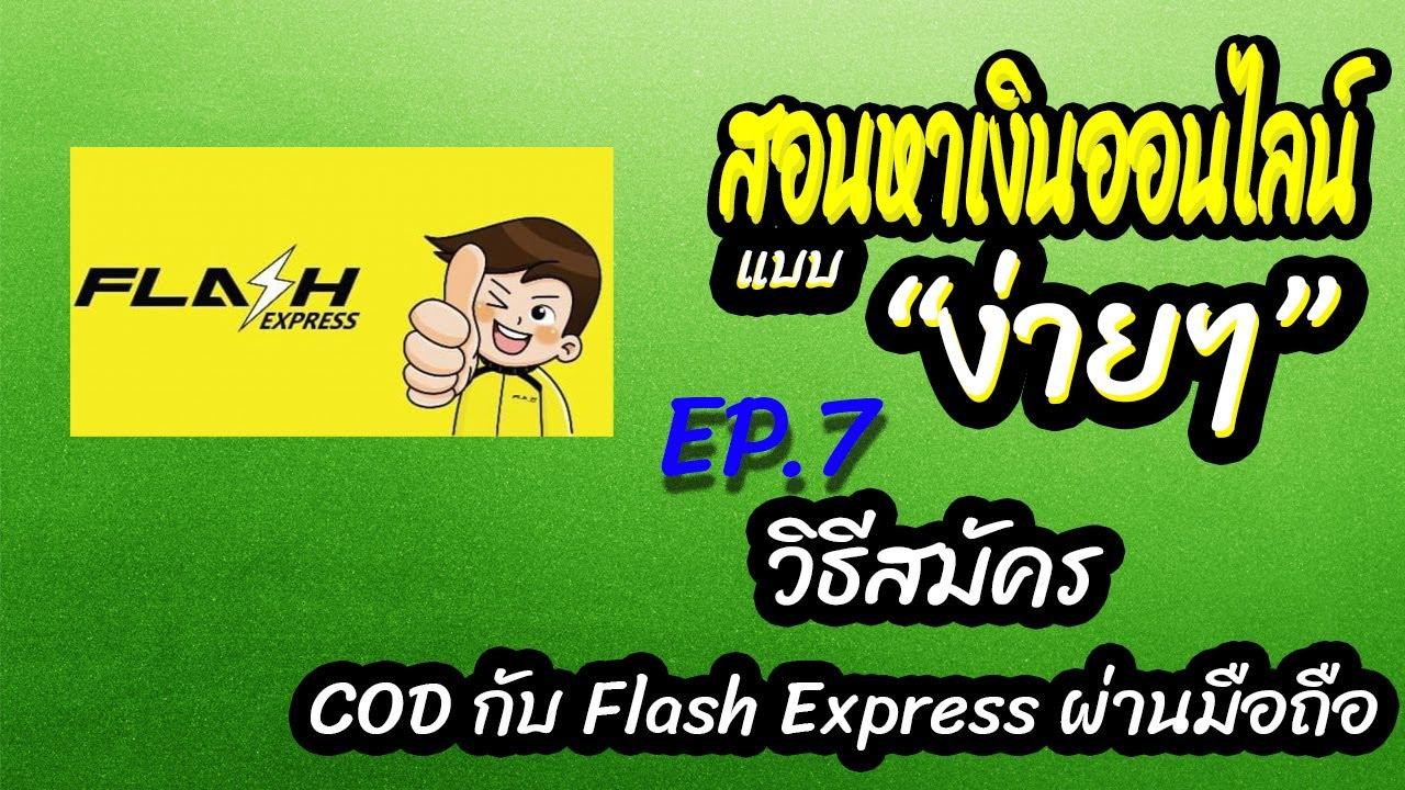 หาเงินออนไลน์ แบบง่ายๆ EP.7 วิธีสมัคร COD กับ Flash Express ผ่านมือถือ
