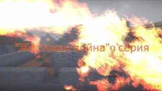 """видео: """"Жестокая война""""9 серия - Minecraft сериал."""