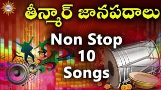Theenmaar Janapadalu Non Stop 10 Songs || Folk Songs || DIsco Recording Company