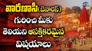 వారణాసి గురించి మీకు తెలియని ఆసక్తికర విషయాలు | Varanasi City of Gods || Eyeconfacts