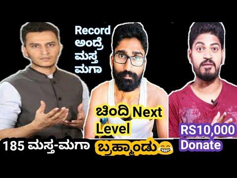 Masth Magaa Full News | Somshekhar Patil Donated Cm Fund | Chindi Chitranna Roast Video | Gaming |