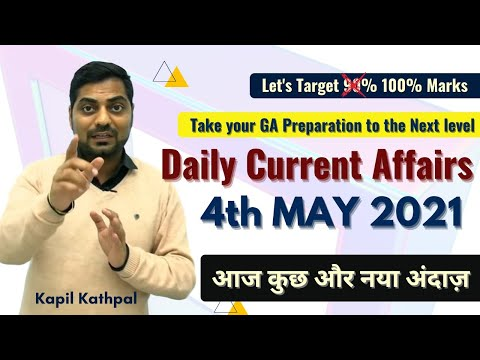 Daily Current Affairs   4th May 2021   आज कुछ और नया अंदाज़   SBI/IBPS/RBI   Kapil Kathpal  