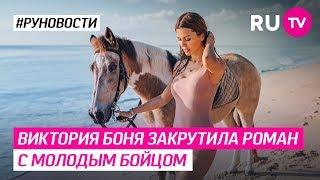 Виктория Боня закрутила роман с молодым бойцом